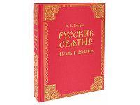 Русские святые. Жизнь и деяния. 2-е издание /Перцов В. В./