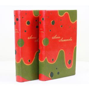 Сочинения в 2 томах /Ахматова А. /