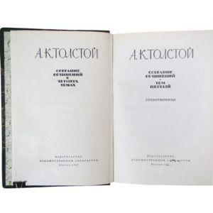 Собрание сочинений в 4-х томах. /Толстой А. К./