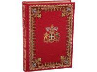 Горбун, или Маленький Парижанин. В 2 томах /Феваль П./
