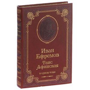 Таис Афинская /Ефремов И. А./