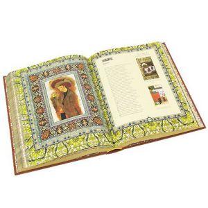 Рубайят. Омар Хайям и персидские поэты X - XVI вв. /Хайям О./