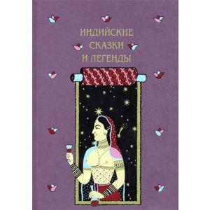 Индийские сказки и легенды, собранные в Камаоне в 1875 году И. П. Минаевым