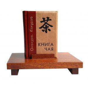 Книга чая /Какудзо О./