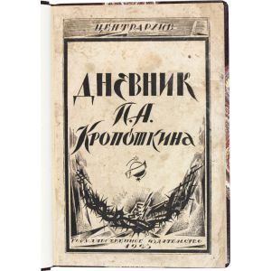 Дневник Кропоткина