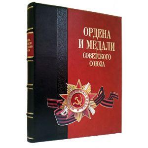 Ордена и медали Советского Союза /Лубченков Ю., Лубченкова Т./