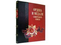Ордена и медали Советского Союза (Лубченков Ю., Лубченкова Т.)