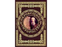 Сокровищница мудрости.  2-е издание