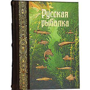 Русская рыбалка /Бутромеев В./