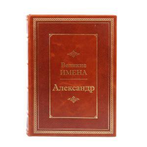Александр. Именная книга