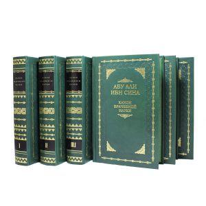 Авиценна. Канон врачебной науки. В пяти томах (6 книгах) /Абу Али Ибн Сина/