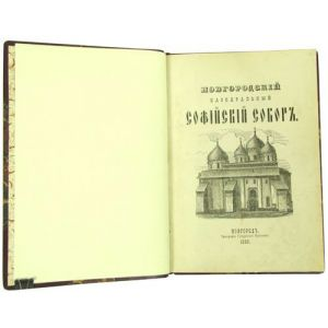 Новгородский Кафедральный Софийский собор