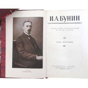 Собрание сочинений. В 5 томах /Бунин И. А./