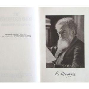 Собрание сочинений. В 10 томах /Короленко В.Г./