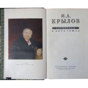 Собрание сочинений. В 2 томах /Крылов И./