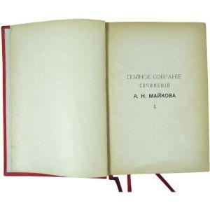 Полное собрание сочинений. В 3 томах /Майков А.Н./