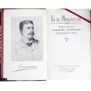 Полное собрание сочинений. В 12 томах /Мопассан Г./