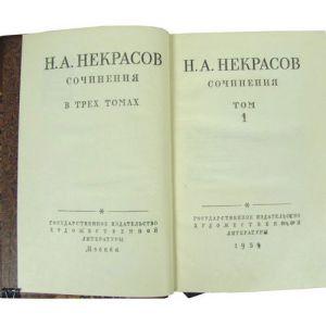 Собрание сочинений. В 3 томах /Некрасов Н.А./