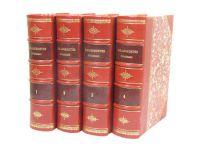 Собрание сочинений. В 4 томах /Лермонтов М. Ю./