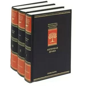 Библиотека зарубежной классики. В 100 томах