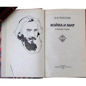Война и мир /Толстой Л.Н./