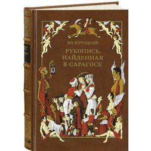 Рукопись, найденная в Сарагосе /Потоцкий Я./