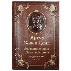 Все приключения Шерлока Холмса /Дойл А.К./