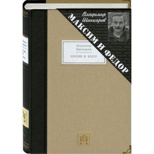 Максим и Федор. Избранные произведения /Шинкарев В. Н./