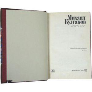 Мастер и Маргарита /Булгаков М. А./