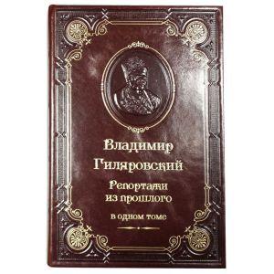 Репортажи из прошлого /Гиляровский В. А./