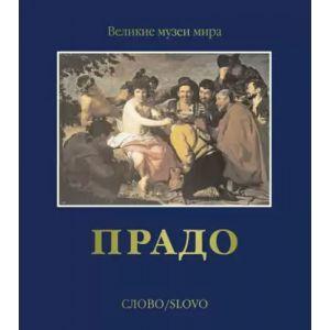 Великие музеи мира. 11 томов.