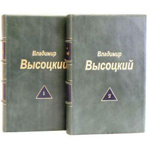 Собрание сочинений. В 2 томах /Высоцкий В./