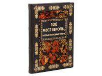 100 мест Европы, которые необходимо увидеть /Шереметьева Т. Л./