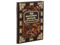 100 величайших дворцов мира /Шереметьева Т. Л./