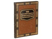 100 величайших шедевров мирового искусства, которые необходимо увидеть /Жабцев В. М./