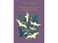 Удивительное путешествие Нильса с дикими гусями по Швеции. В 2 томах /Лагерлеф С./