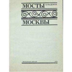 Мосты Москвы  /Надежин Б.М./