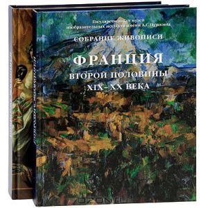 Франция XVI—XX века. Сборник живописи. В 2 томах