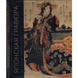 Японская гравюра XVIII — конец XIX вв. В 2 томах.