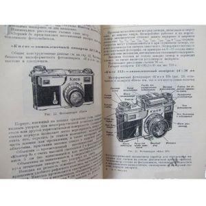 25 уроков фотографии /Микулин В.П./
