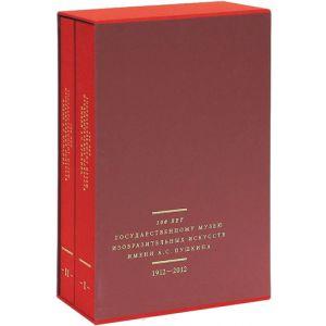 100 лет Государственному музею изобразительных искусств им. А. С. Пушкина. В 2 томах