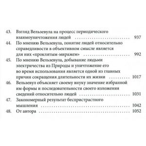Рассказы Вельзевула своему внуку /Гюрджиев Г. И./