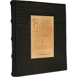 Библия сомелье и ресторатора /Евсевский Ф./
