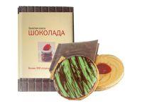 Золотая книга шоколада. Печенье.