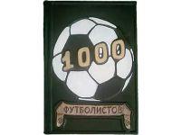 1000 футболистов. Лучшие игроки всех времен