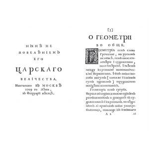 Приемы циркуля и линейки /Антон Эрнст Буркхард фон Пюркенштейн/