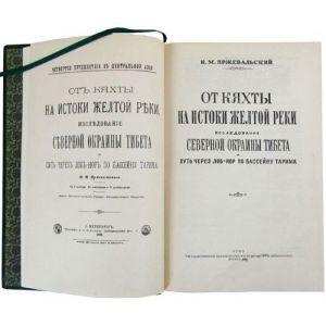 От Кяхты на истоки Желтой реки /Пржевальский Н.М./