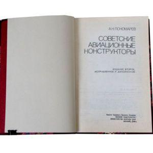 Советские авиационные конструкторы /Пономарев А.Н./