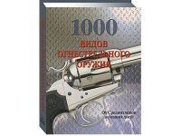 1000 ����� �������������� ������: �� ������� ����� �� ����� ����