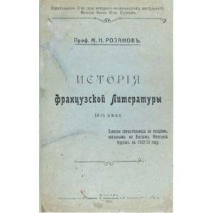 История французской литературы /Розанов М.Н./